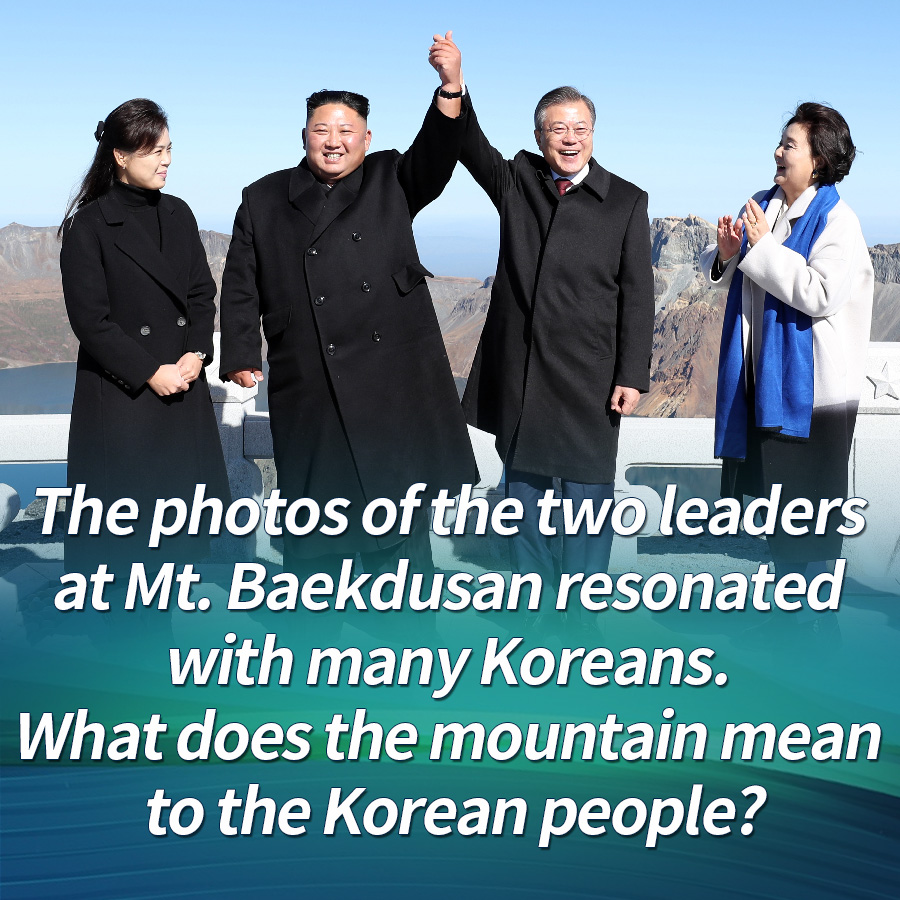 The photos of the two leaders at Mt. Baekdusan resonated with many Koreans. What does the mountain mean to the Korean people?