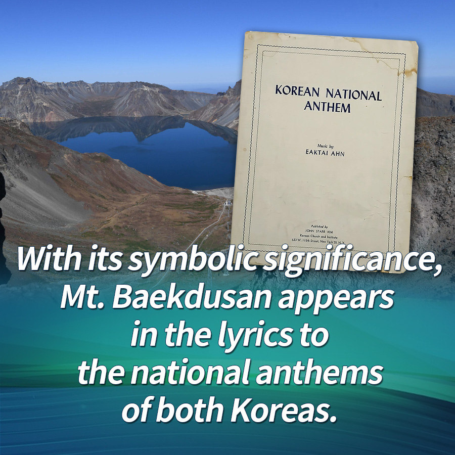 With its symbolic significance, Mt. Baekdusan appears in the lyrics to the national anthems of both Koreas.