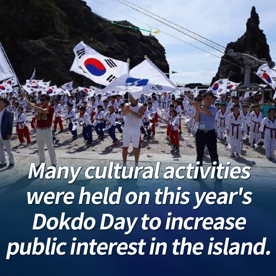 Many cultural activities were held on this year's Dokdo Day to increase public interest in the island.