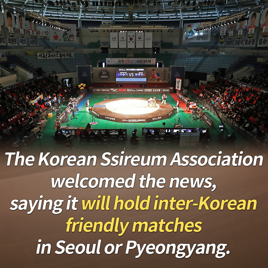 The Korean Ssireum Association welcomed the news, saying it will hold inter-Korean friendly matches in Seoul or Pyeongyang.