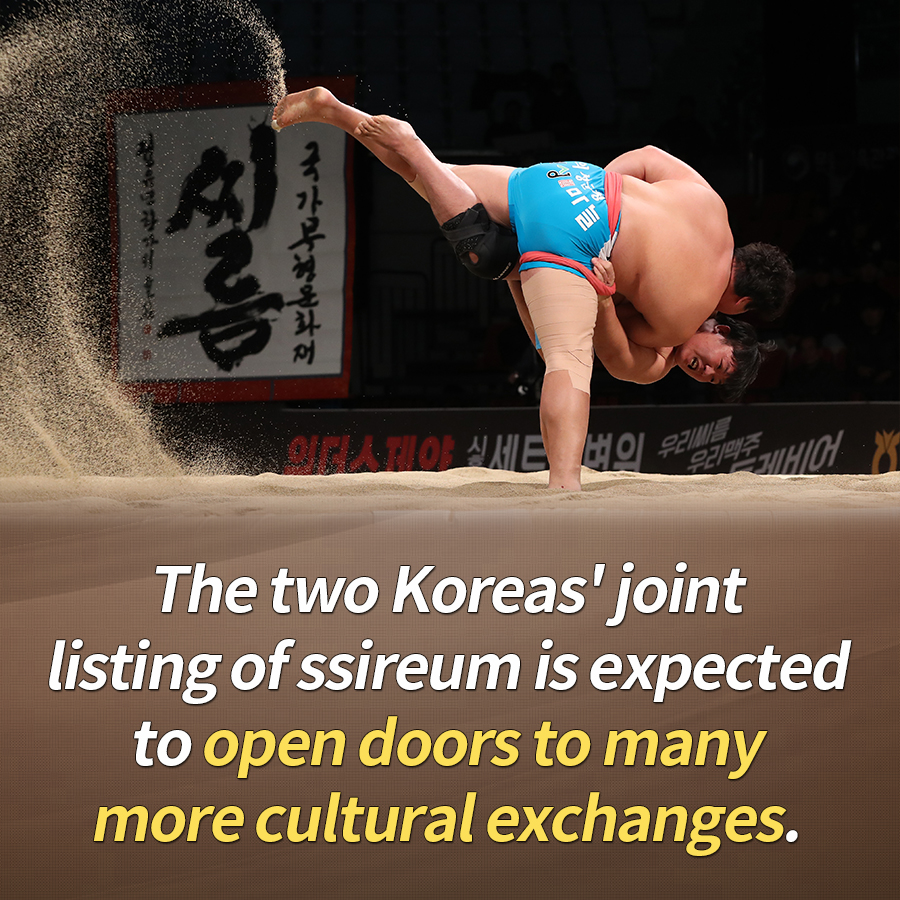 The two Koreas' joint listing of ssireum is expected to open doors to many more cultural exchanges.