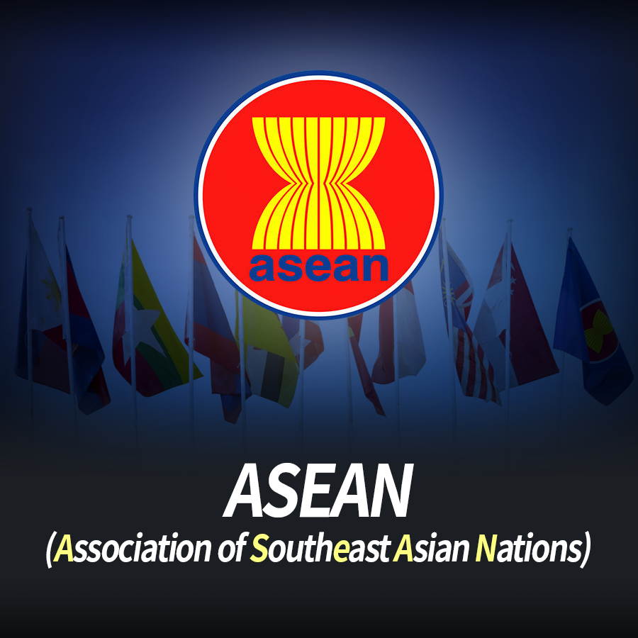 ASEAN(Association of South-East Asian Nations)