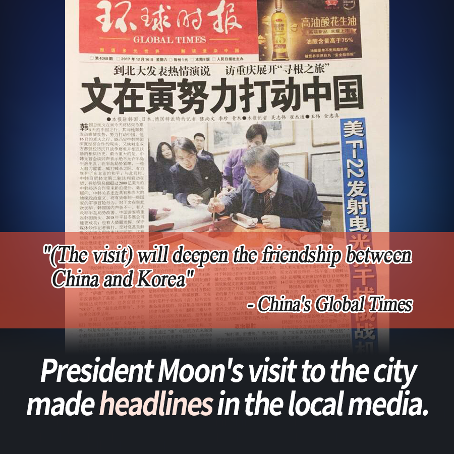 &#34;(The visit) will deepen the friendship between China and Korea&#34;<br>