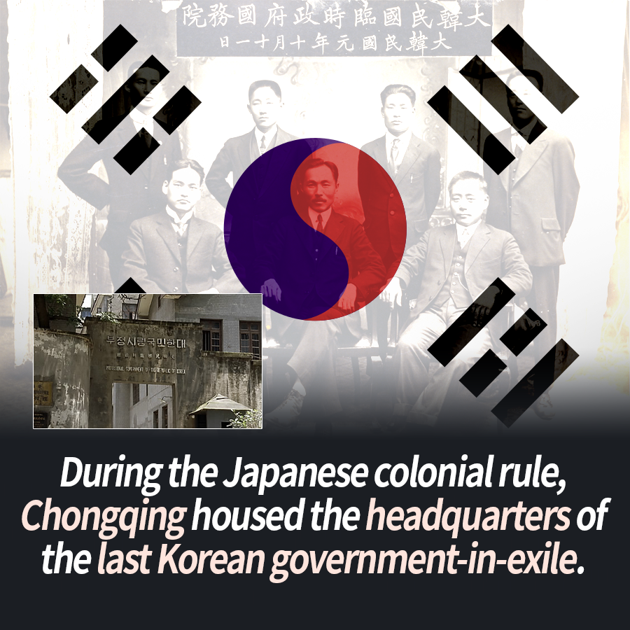 During the Japanese colonial rule, Chongqing housed the headquarters of the last Korean government-in-exile.