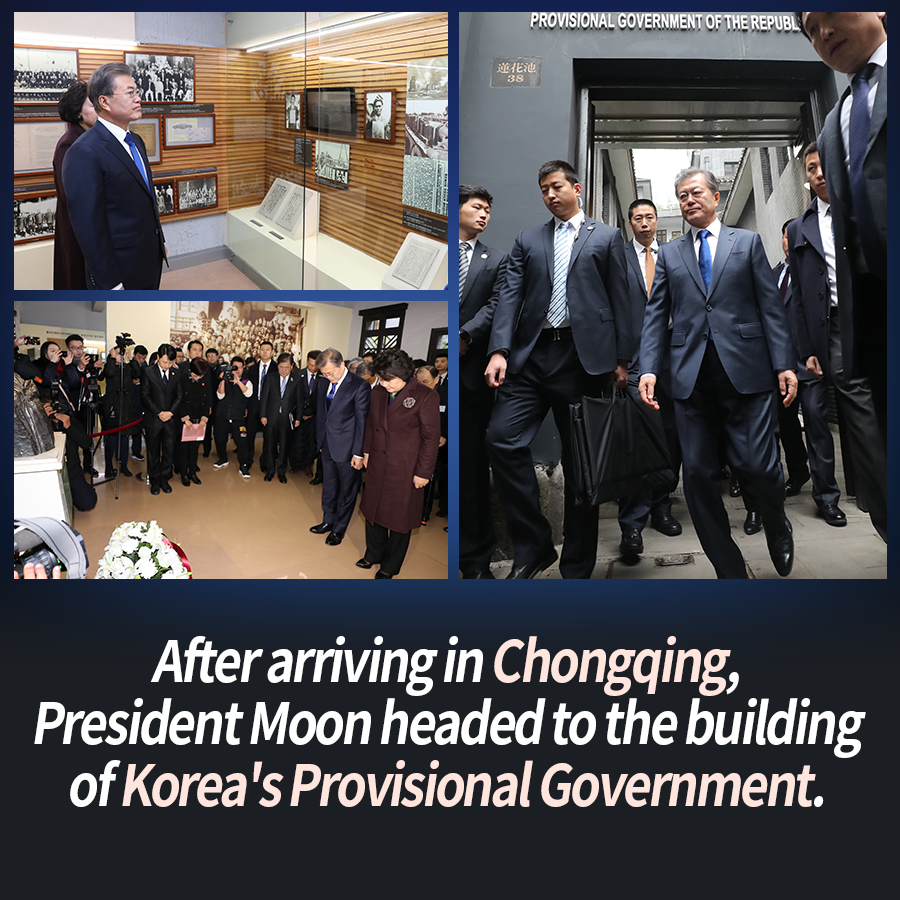After arriving in Chongqing, President Moon headed to the building of Korea's Provisional Government.