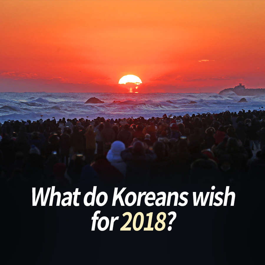 What do Koreans wish for 2018?