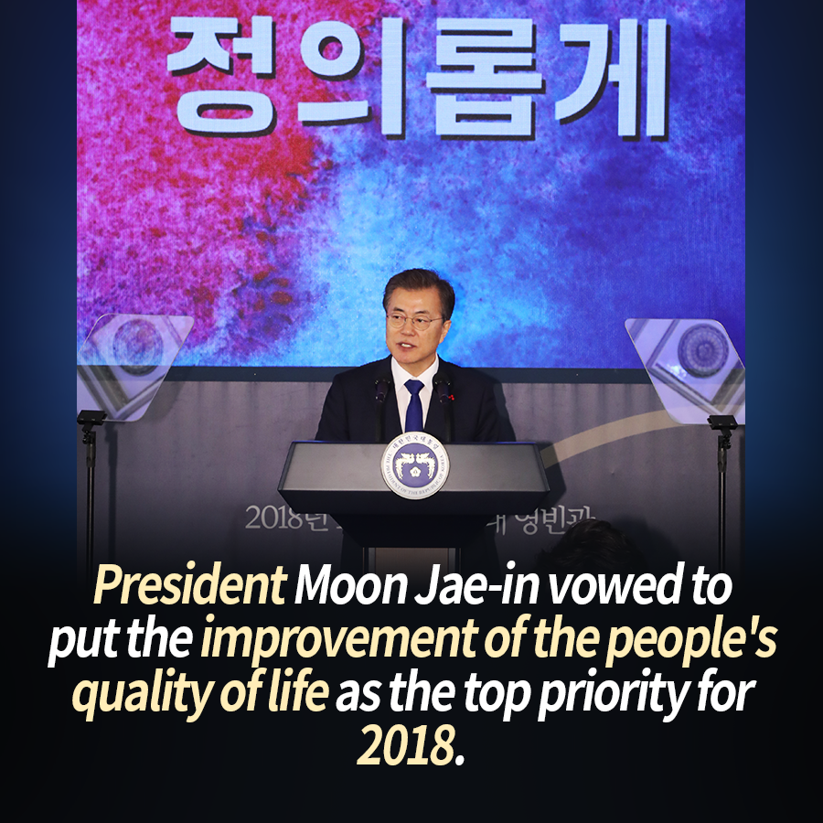 President Moon Jae-in vowed to put the improvement of the people's quality of life as the top priority for 2018.