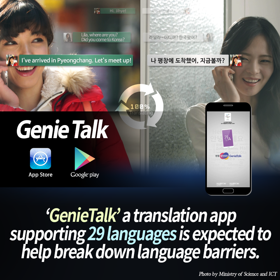 'GenieTalk' a translation app supporting 29 languages is expected to help break down language barriers.