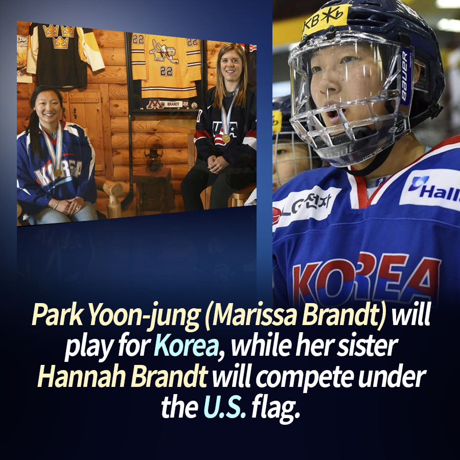 Park Yoon-jung (Marissa Brandt) will play for Korea, while her sister Hannah Brandt will compete under the U.S. flag.