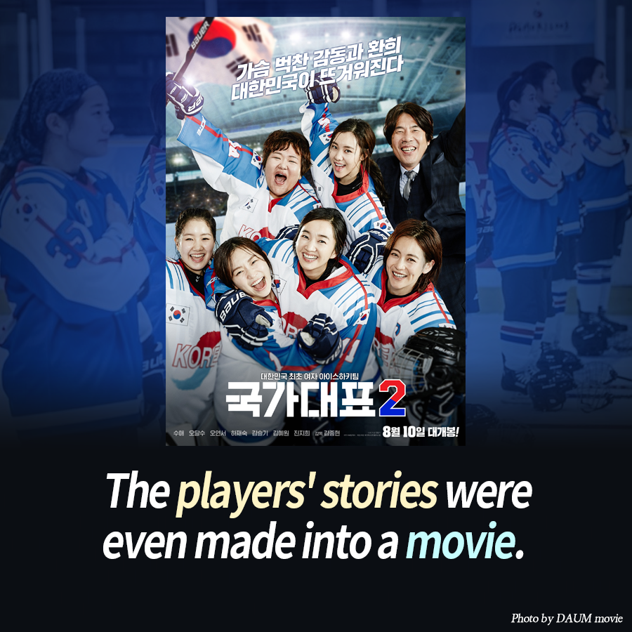 The players' stories were even made into a movie.