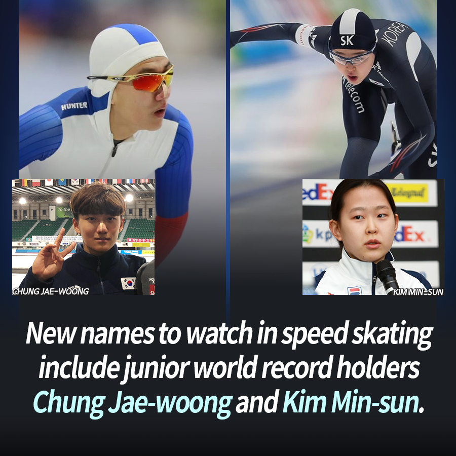 New names to watch in speed skating include junior world record holders Chung Jae-woong and Kim Min-sun.