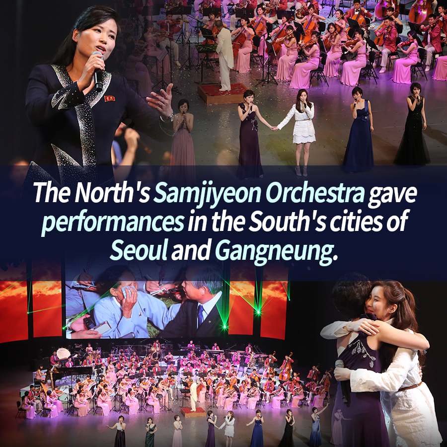 The North's Samjiyeon Orchestra gave performances in the South's cities of Seoul and Gangneung.