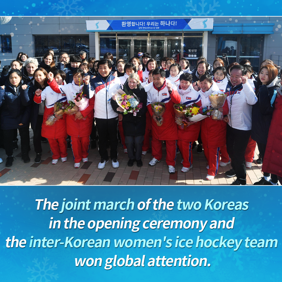 The joint march of the two Koreas in the opening ceremony and the inter-Korean women's ice hockey team won global attention.