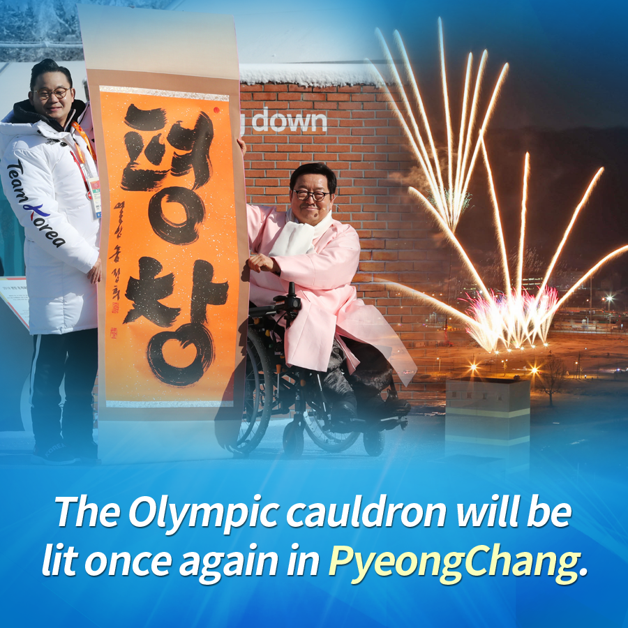 The Olympic cauldron will be lit once again in PyeongChang.