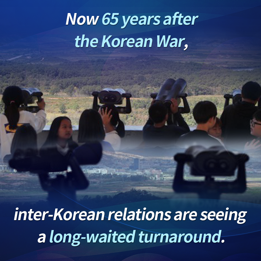 Now 65 years after the Korean War, inter-Korean relations are seeing a long-waited turnaround.