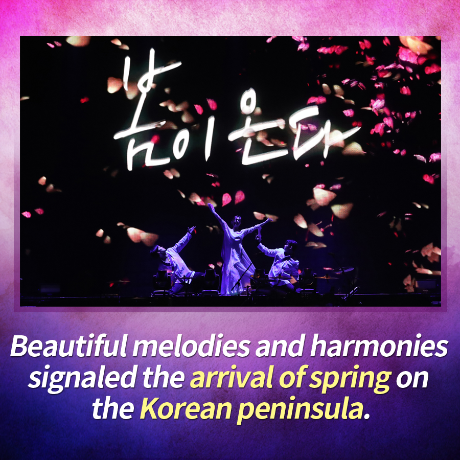 Beautiful melodies and harmonies signaled the arrival of spring on the Korean peninsula.