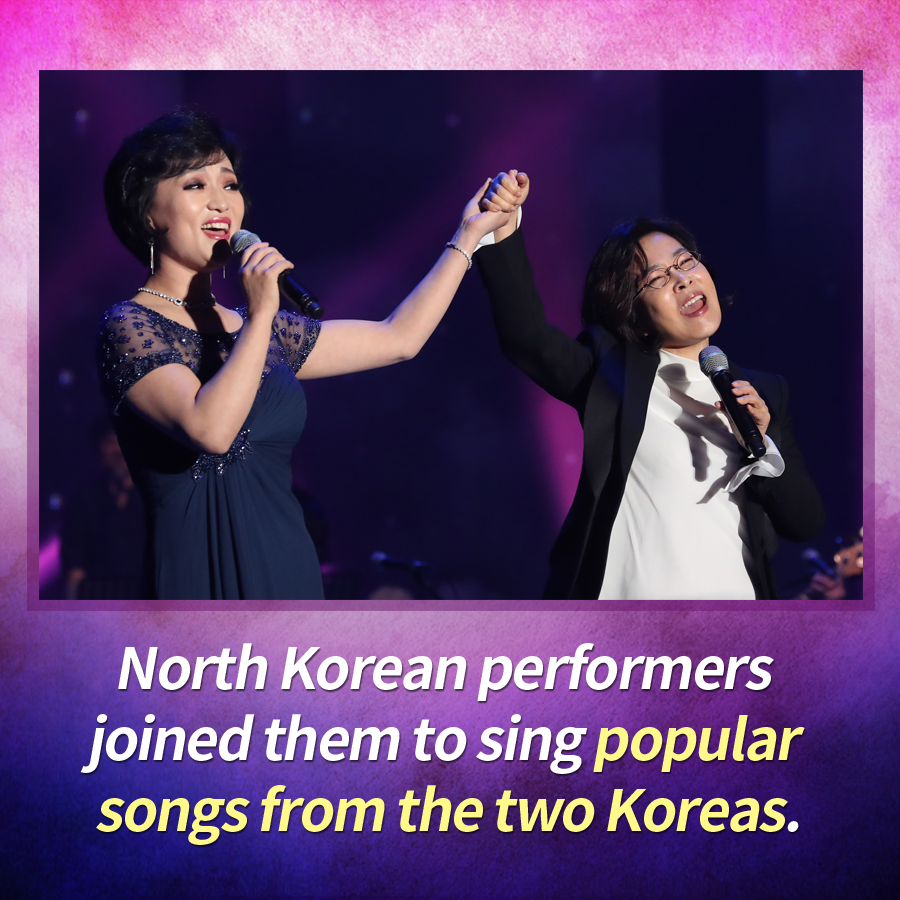 North Korean performers joined them to sing popular songs from the two Koreas.