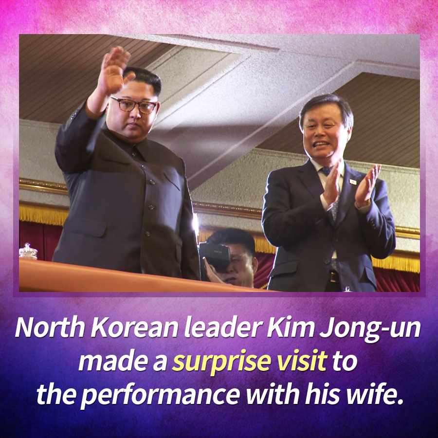 North Korean leader Kim Jong-un made a surprise visit to the performance with his wife.