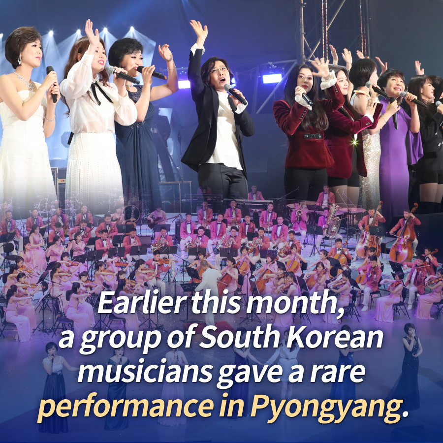 Earlier this month, a group of South Korean musicians gave a rare performance in Pyongyang.