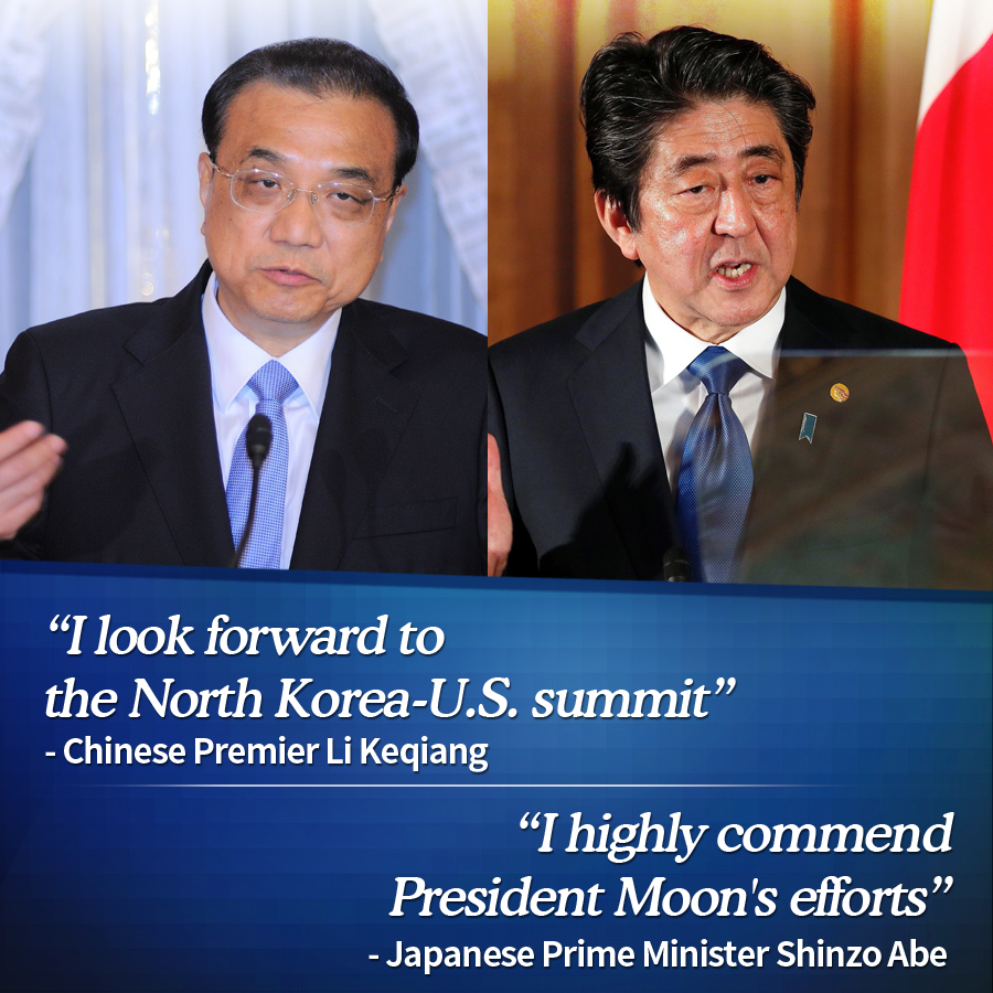 """""""I look forward to the North Korea-U.S. summit""""<br> - Chinese Premier Li Keqiang<br> """"I highly commend President Moon's efforts""""<br> - Japanese Prime Minister Shinzo Abe"""