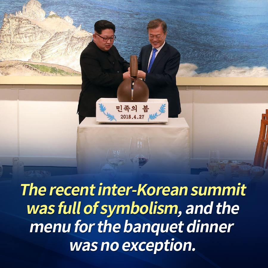 The recent inter-Korean summit was full of symbolism, and the menu for the banquet dinner was no exception.
