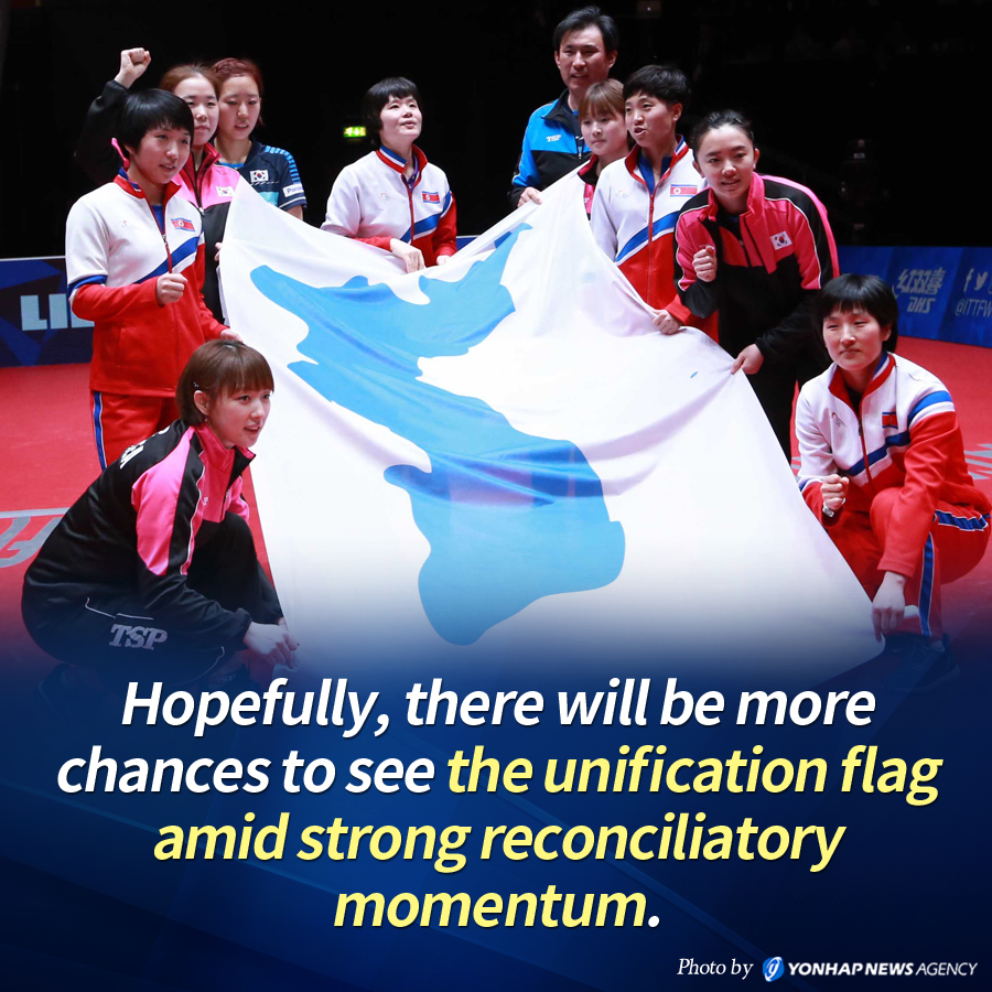 Hopefully, there will be more chances to see the unification flag amid strong reconciliatory momentum.