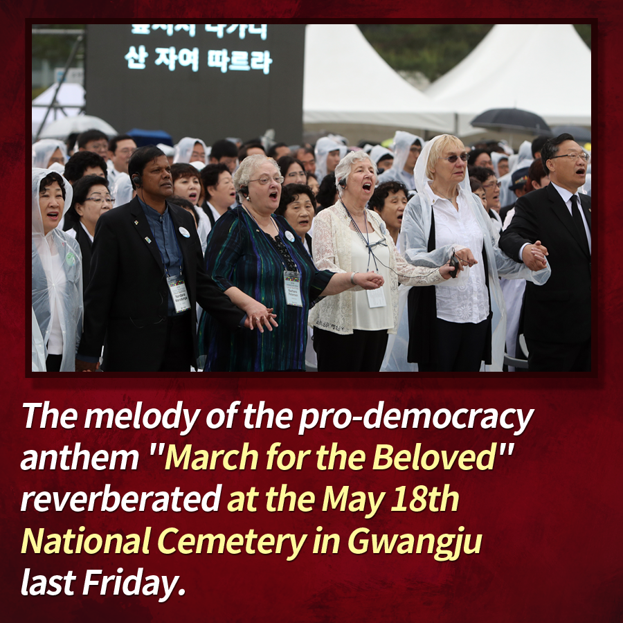 "The melody of the pro-democracy anthem ""March for the Beloved"" reverberated at the May 18th National Cemetery in Gwangju last Friday."