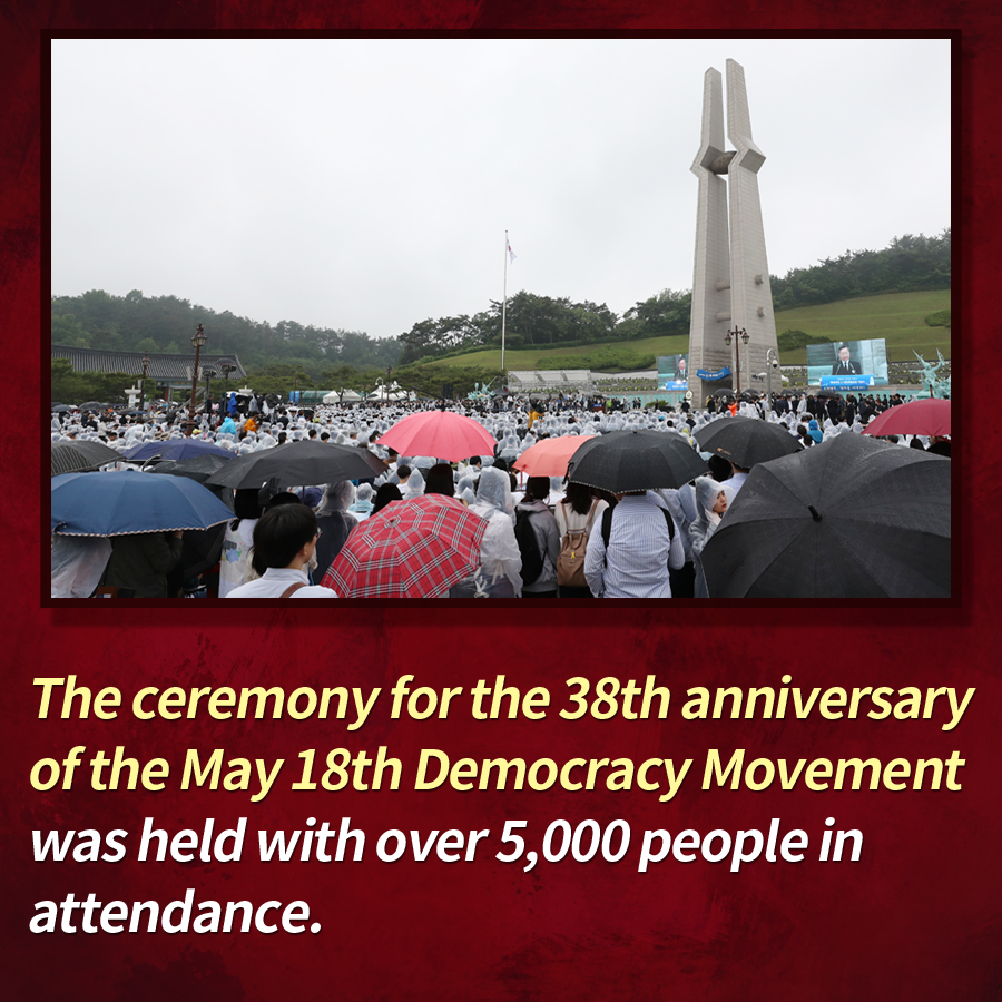 The ceremony for the 38th anniversary of the May 18th Democracy Movement was held with over 5,000 people in attendance.