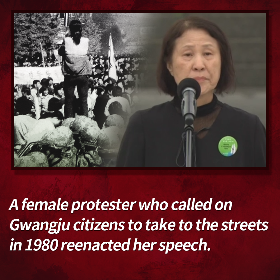 A female protester who called on Gwangju citizens to take to the streets in 1980 reenacted her speech.