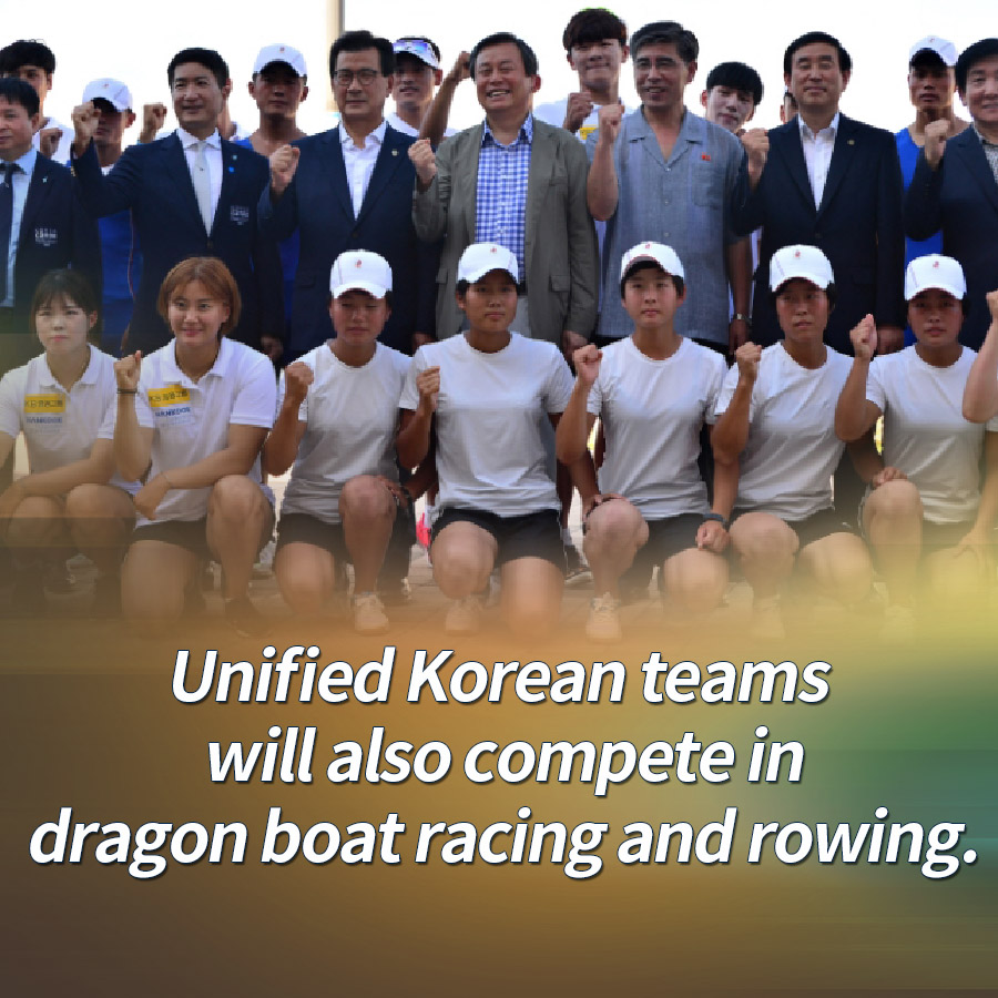 Unified Korean teams will also compete in dragon boat racing and rowing.