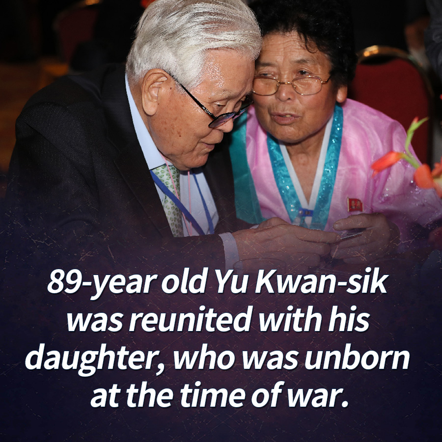 89-year old Yu Kwan-sik was reunited with his daughter, who was unborn at the time of war. A wave of emotions filled the room, as the participants met their relatives.