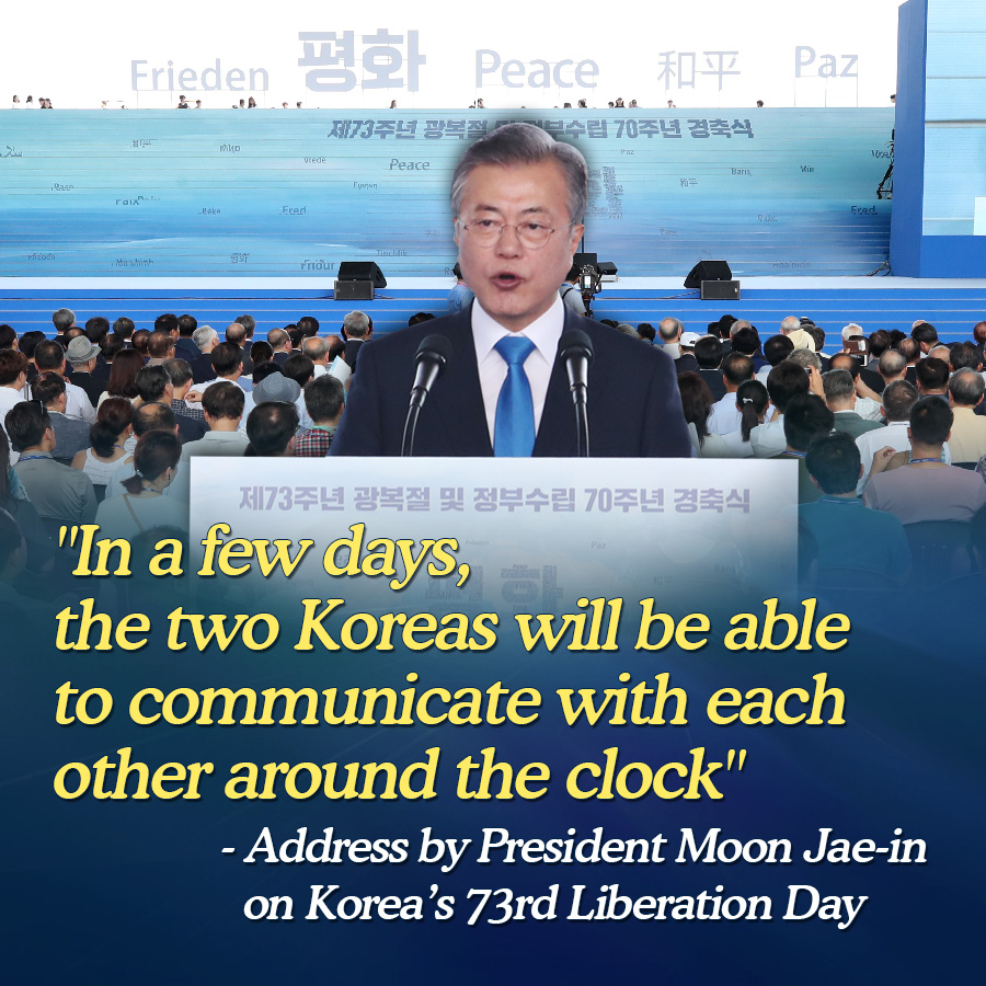 """In a few days, the two Koreas will be able to communicate with each other around the clock""<br>