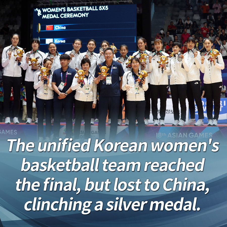 The unified Korean women's basketball team reached the final, but lost to China, clinching a silver medal.