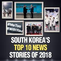 South Korea's Top 10 News Stories of 2018