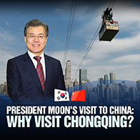 President Moon's Visit to China: Why Visit Chongqing?