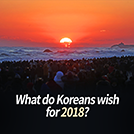 What 2018 Holds for Koreans