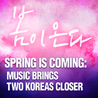 Spring Comes: Music Brings Two Koreas Closer