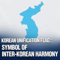 Korean Unification Flag : Symbol of Inter-Korean Harmony