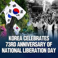 Korea Celebrates 73rd Anniversary of National Liberation Day
