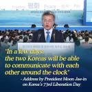 Inter-Korean Liaison Office to Open Soon
