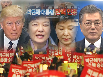 UPFRONT Ep.154 - Outlook for Korea after the Impeachment