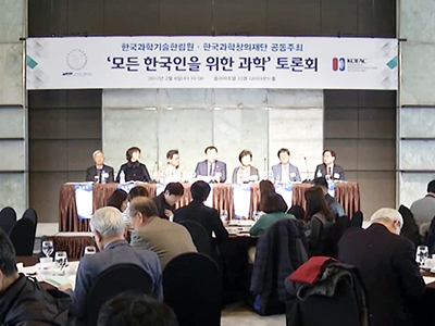 [InfoScope] <Science for All Koreans> Established for Science Education